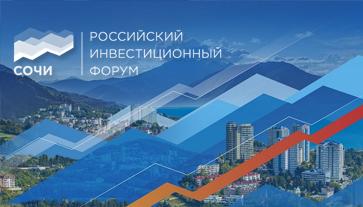 Инвестиционный форум«Сочи»
